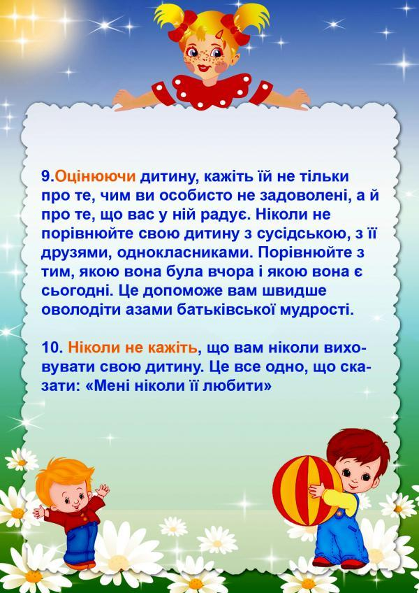 /Files/images/batkam/заповеди родителям-3.jpg