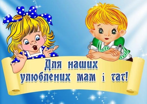 /Files/images/batkam/dlya_nashih_lyubimyh_mam_i_pap_1_1.jpg